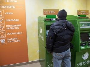 Сбербанк не будет брать комиссии за денежные переводы
