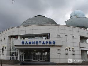 Большой зал нижегородского планетария открылся для посетителей