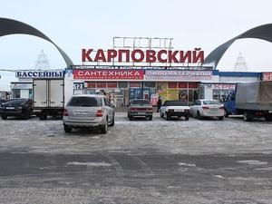 Строительный рынок «Карповский» должен освободить занимаемую территорию до 20 августа