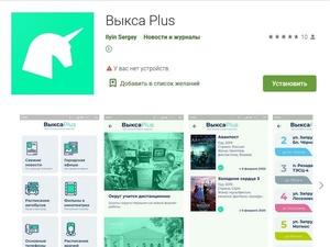Мобильный справочник для туристов разработал житель Выксы