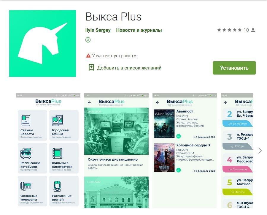 Мобильный справочник для туристов разработал житель Выксы - фото 1