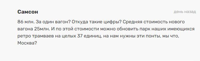 Назад в прошлое: стилизованные трамваи за миллиард рублей к 800-летию Нижнего Новгорода - фото 4