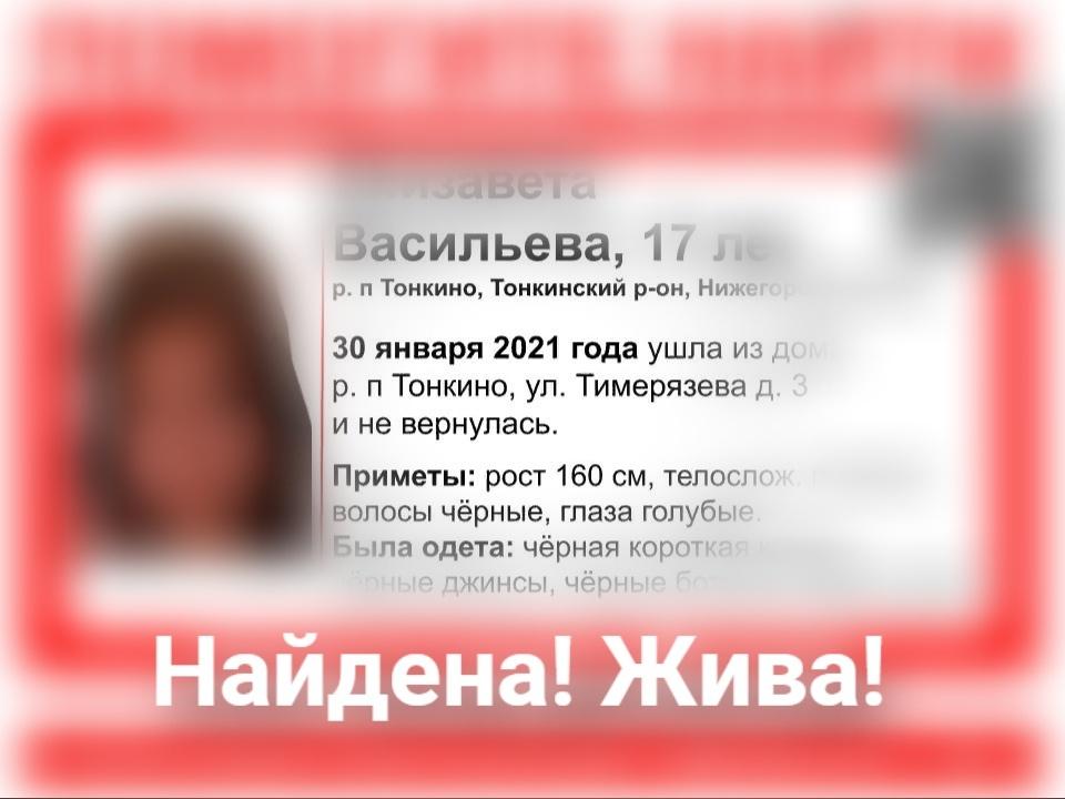 Пропавшая в Тонкине девушка-подросток нашлась живой - фото 1