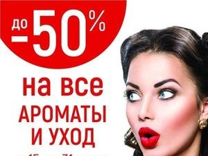 Знойные скидки до 50% объявил салон парфюмерии и косметики Neroli