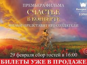 Семейный фильм «Счастье в конверте» покажут нижегородцам