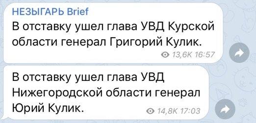Отставка Кулика с поста начальника ГУ МВД России по Нижегородской области официально не подтверждается - фото 2