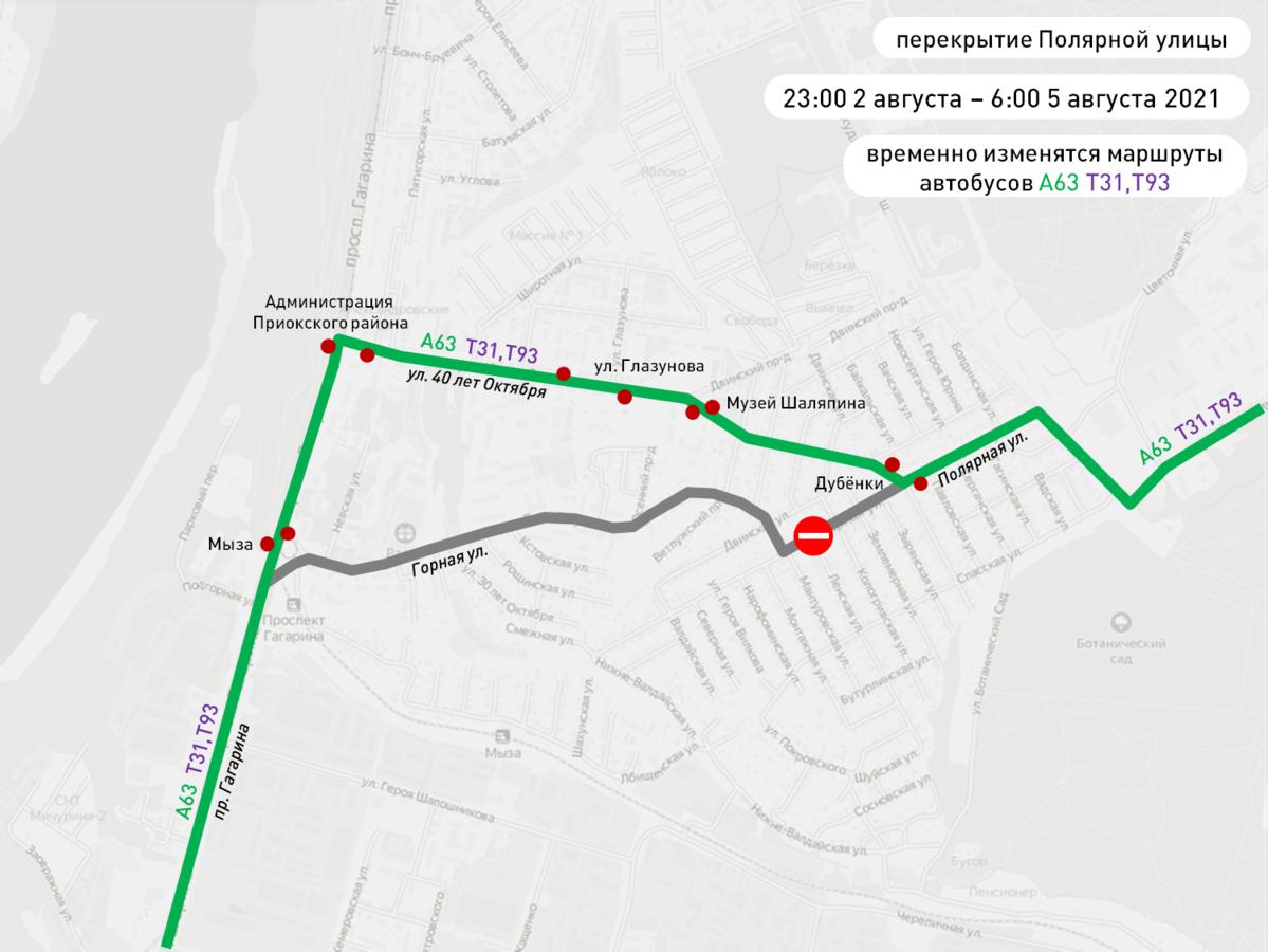 Улицу Полярную перекроют для транспорта на четыре дня в Нижнем Новгороде - фото 1