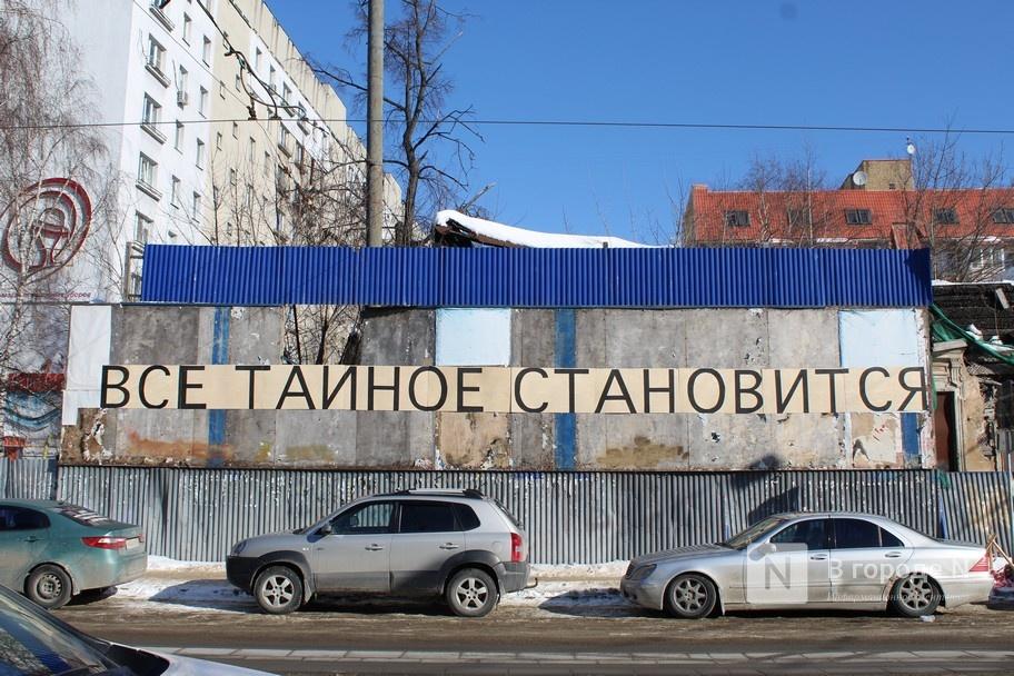 Загадочная надпись появилась на заброшенном старинном здании в Нижнем Новгороде - фото 1