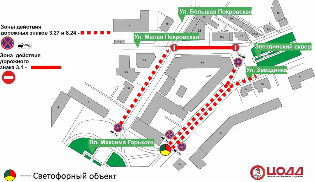 Движение по улице Малой Покровской будет остановлено до вечера 17 декабря - фото 1