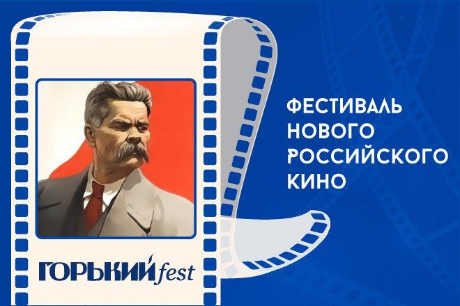 Что и где посмотреть на «Горький fest»: даты, фильмы, площадки - фото 1