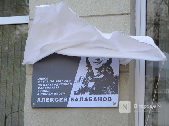 Пореченков и Сельянов открыли мемориальную доску Балабанову в Нижнем Новгороде - фото 6