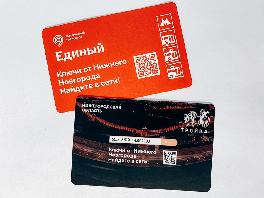 Москвичам с транспортными картами расскажут о Нижнем Новгороде - фото 1