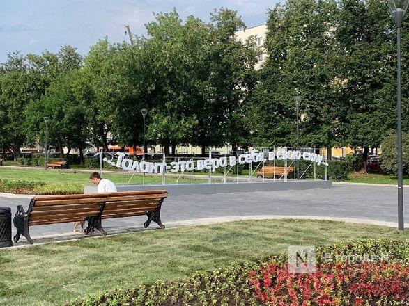 Сквер на площади Горького открыли для нижегородцев - фото 10