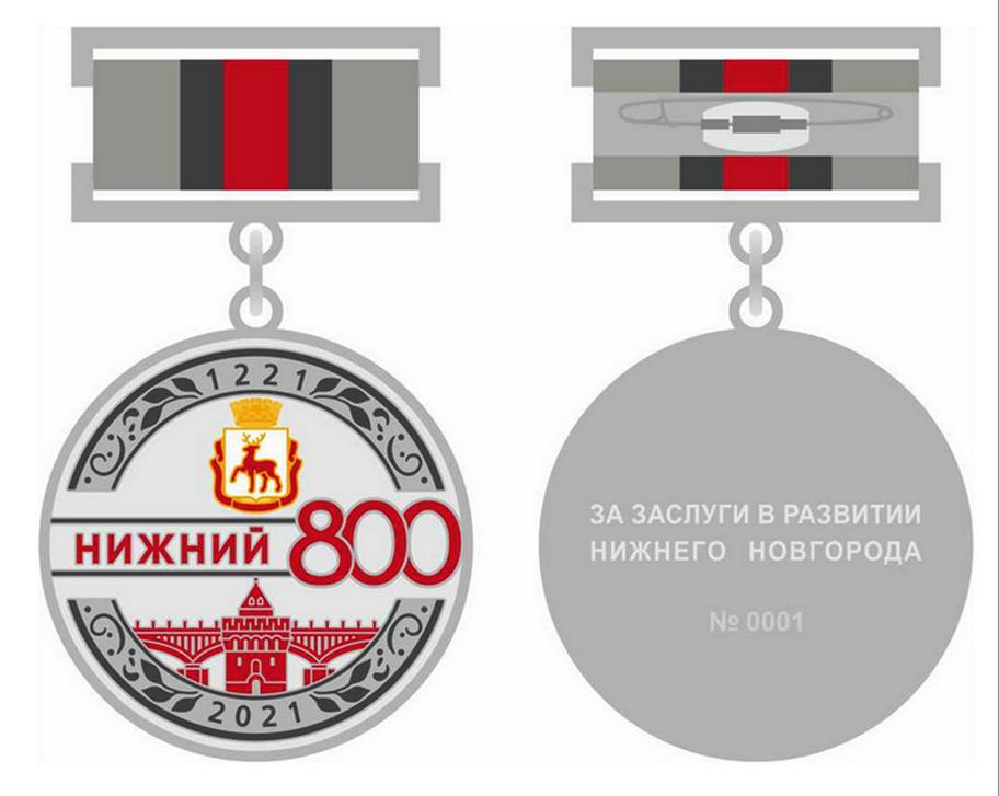 Изготовление памятных знаков «800 лет городу Нижнему Новгороду» обойдется в 1,45 млн рублей - фото 1
