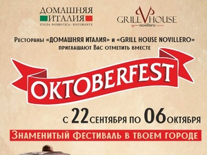 В Нижнем Новгороде пройдет фестиваль «Октоберфест»